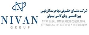 شرکت مشاور حقوقی مهاجرت،کاریابی بین المللی و بازرگانی نیوان Logo